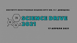 Science Drive - 2021